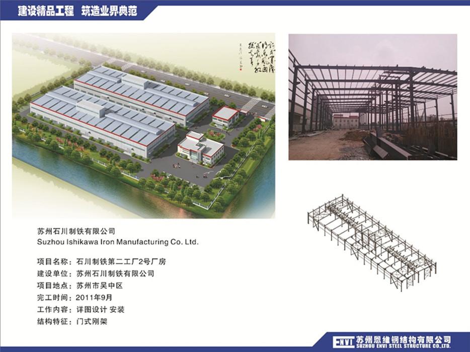 蘇州石川制鐵有限公司