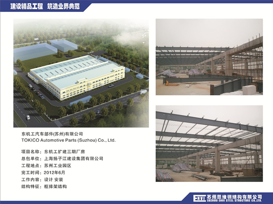 東機工汽車部件(蘇州)有限公司