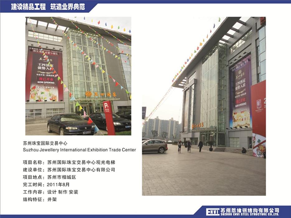 蘇州國際珠寶交易中心觀光電梯