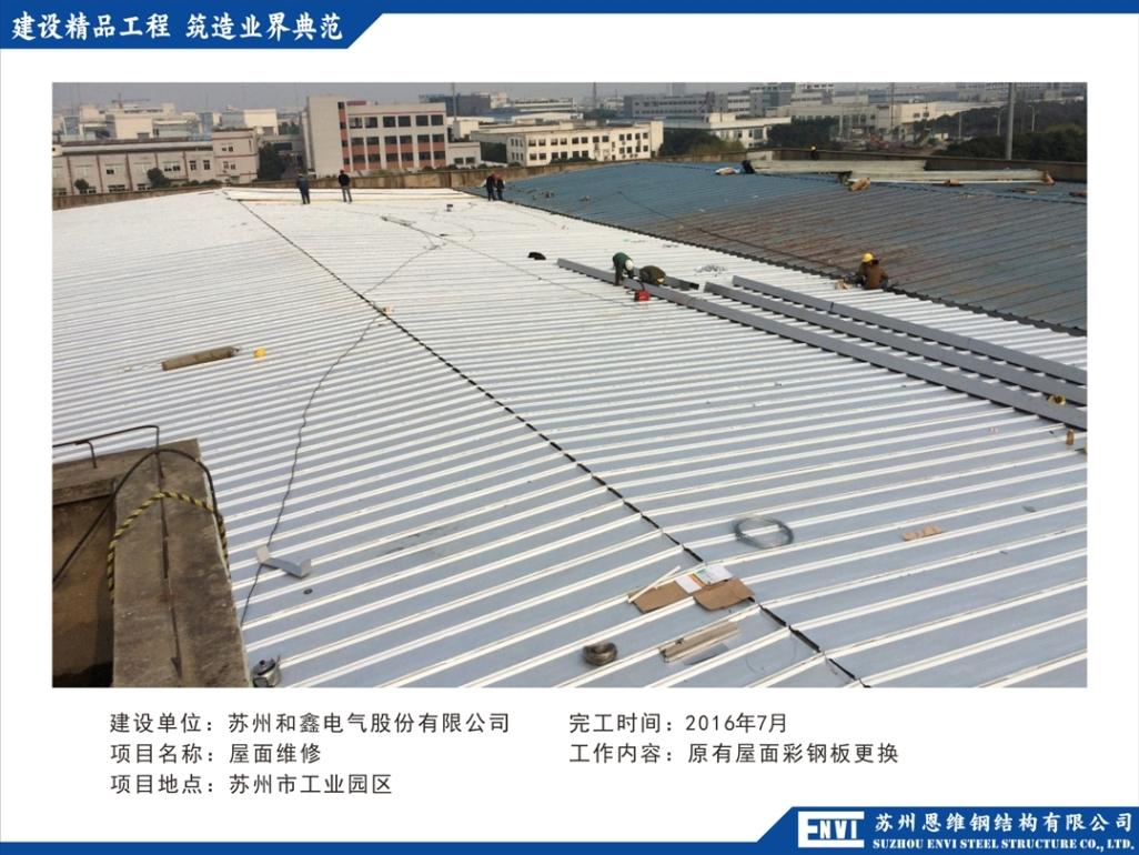 蘇州和鑫電氣股份有限公司