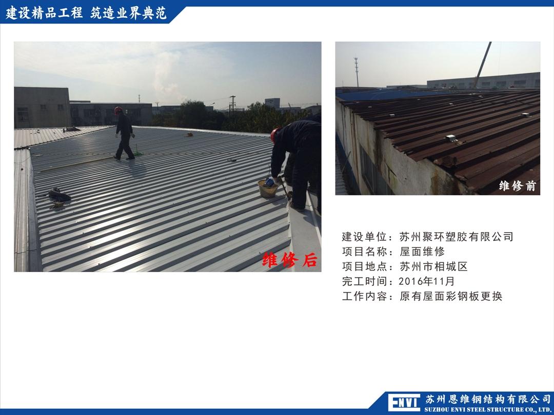 蘇州聚環塑膠有限公司